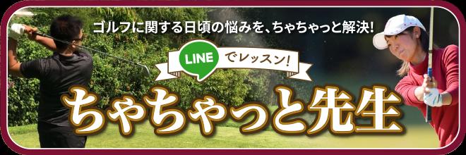 ゴルフに関する日頃の悩みを、ちゃちゃっと解決!「LINEでレッスン!ちゃちゃっと先生」